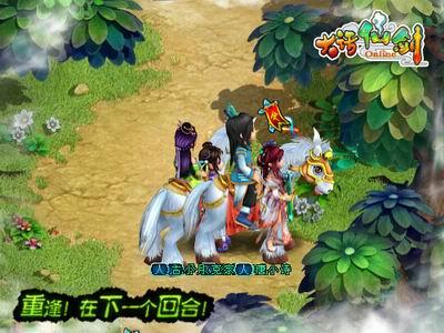 骑白马的不一定是唐僧 大话仙剑天兽灵驹