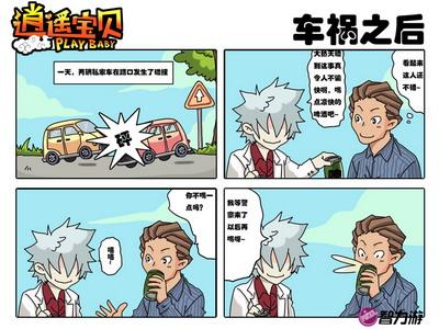 《逍遥宝贝》四格嬉笑漫画第3集