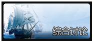 《大航海时代》综合讨论区