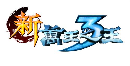 【插图01―《新万王之王3》LOGO首发】