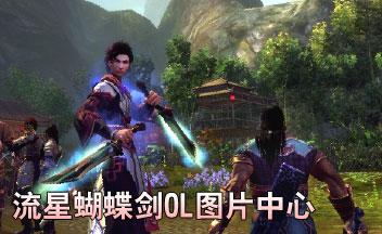 17173流星蝴蝶剑OL