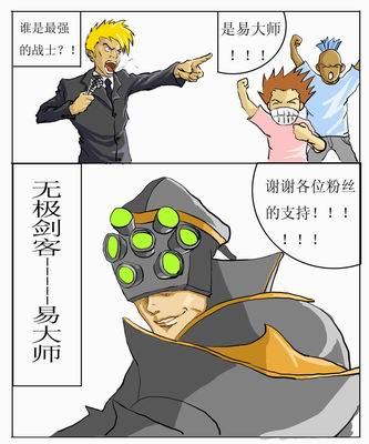 lol漫画:无极剑客易大师遭遇小可爱提莫