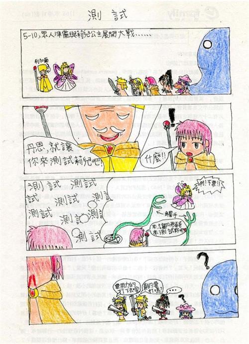 台湾玩家手绘路尼亚四格漫画