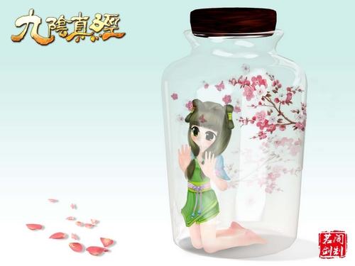 能漂走的萌物 瓶子里的九阴江湖