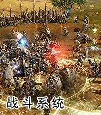 上古世纪战斗系统