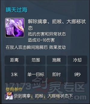 剑灵南天国实验室 新版剑灵灵剑士技能