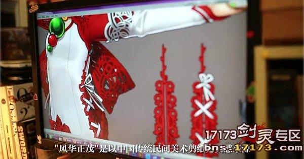 《剑灵》国服首套原创专属时装风华正茂发布