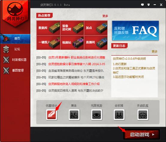 """剑灵神灯全新功能""""DPS伤害统计""""测试上线"""