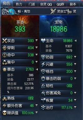 新版本亲儿子 灵剑士八卦牌可达3500暴击