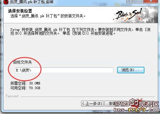 剑灵2015武灵天下赛选手比赛服说明书