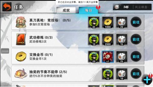 《战斗吧剑灵》游戏系统介绍-任务成就