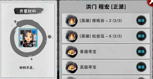 《战斗吧剑灵》游戏系统介绍-锻造升星