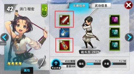 《战斗吧剑灵》新手入门攻略详细解析