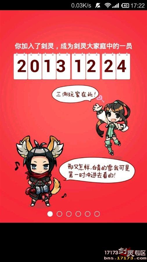 剑灵战斗力PK活动 又是一个RMB的活动