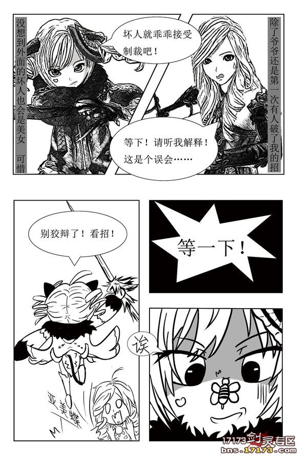 国内大神玩家原创剑灵同人漫画第五集
