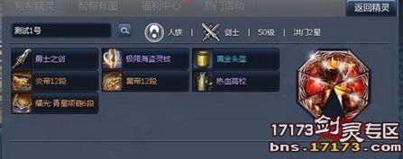 剑灵南天国惊现GM 勇士之剑3W攻击