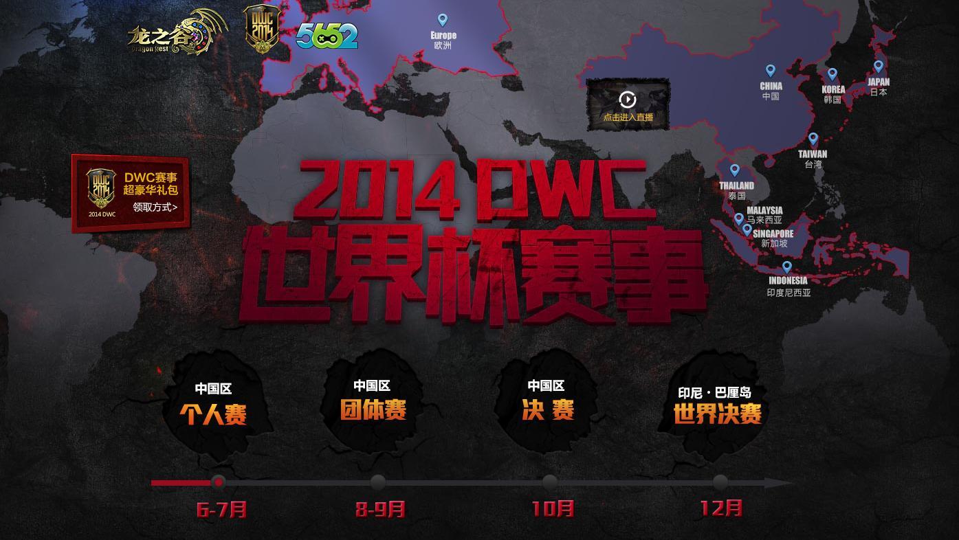 17173独家直播龙之谷DWC赛事