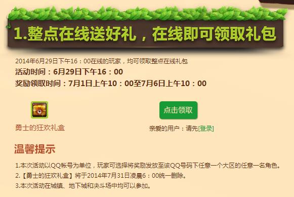 6月29日站街再送6周年宠物称号还有1000代币券