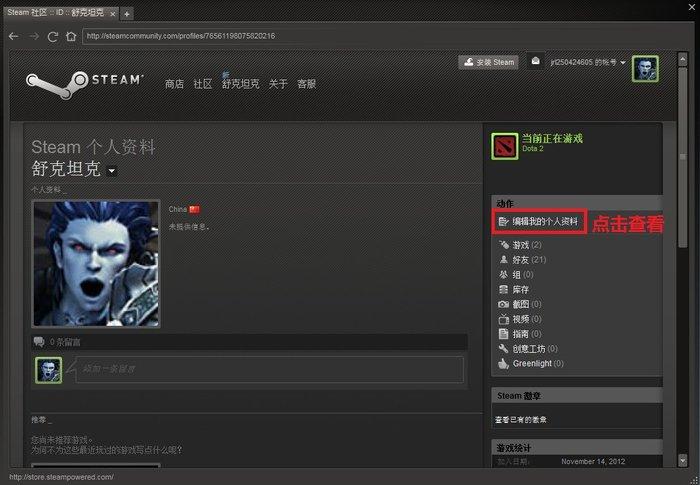 dota2如何更改头像_dota2如何修改游戏昵称和头像