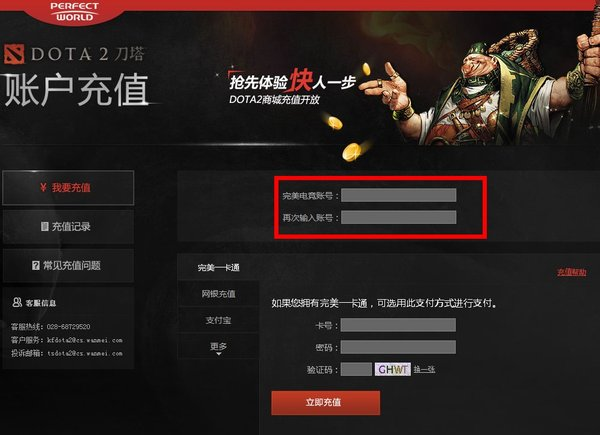 同时,玩家也可以直接在网页浏览器中输入网址:http://pay.wanmei.