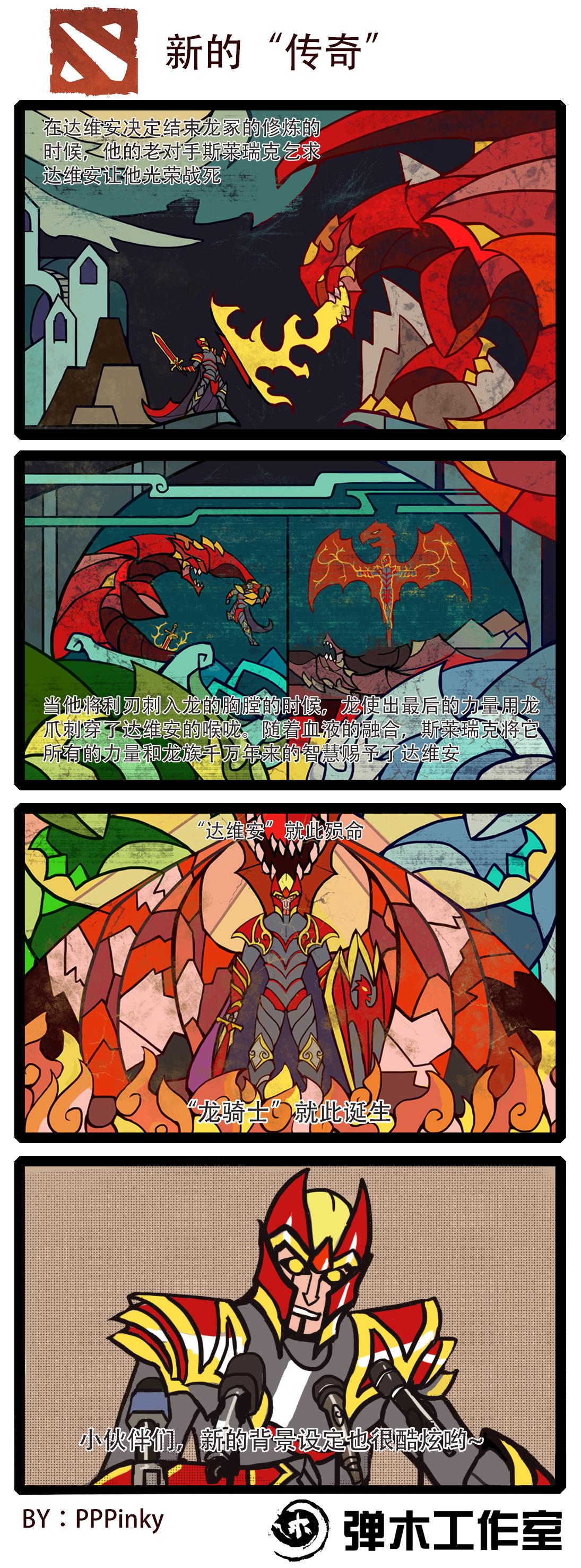 dota2搞笑漫画_传承中的超越 dota2四格漫画爆笑进化史