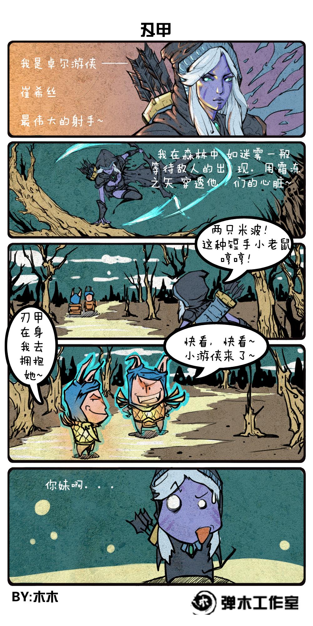 dota2小黑四格漫画