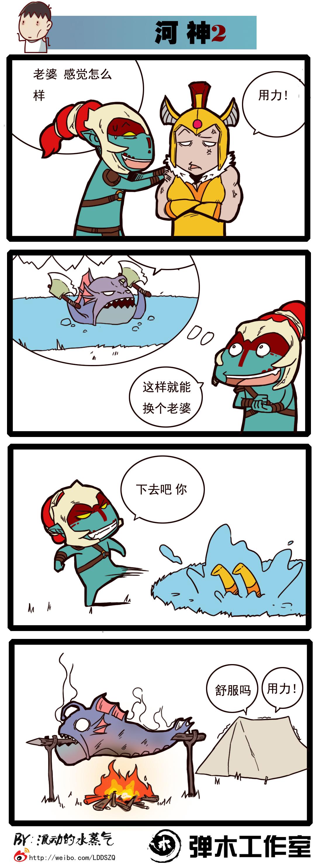 dota2搞笑漫画_探秘英雄的幸福生活 dota2爆笑四格漫画