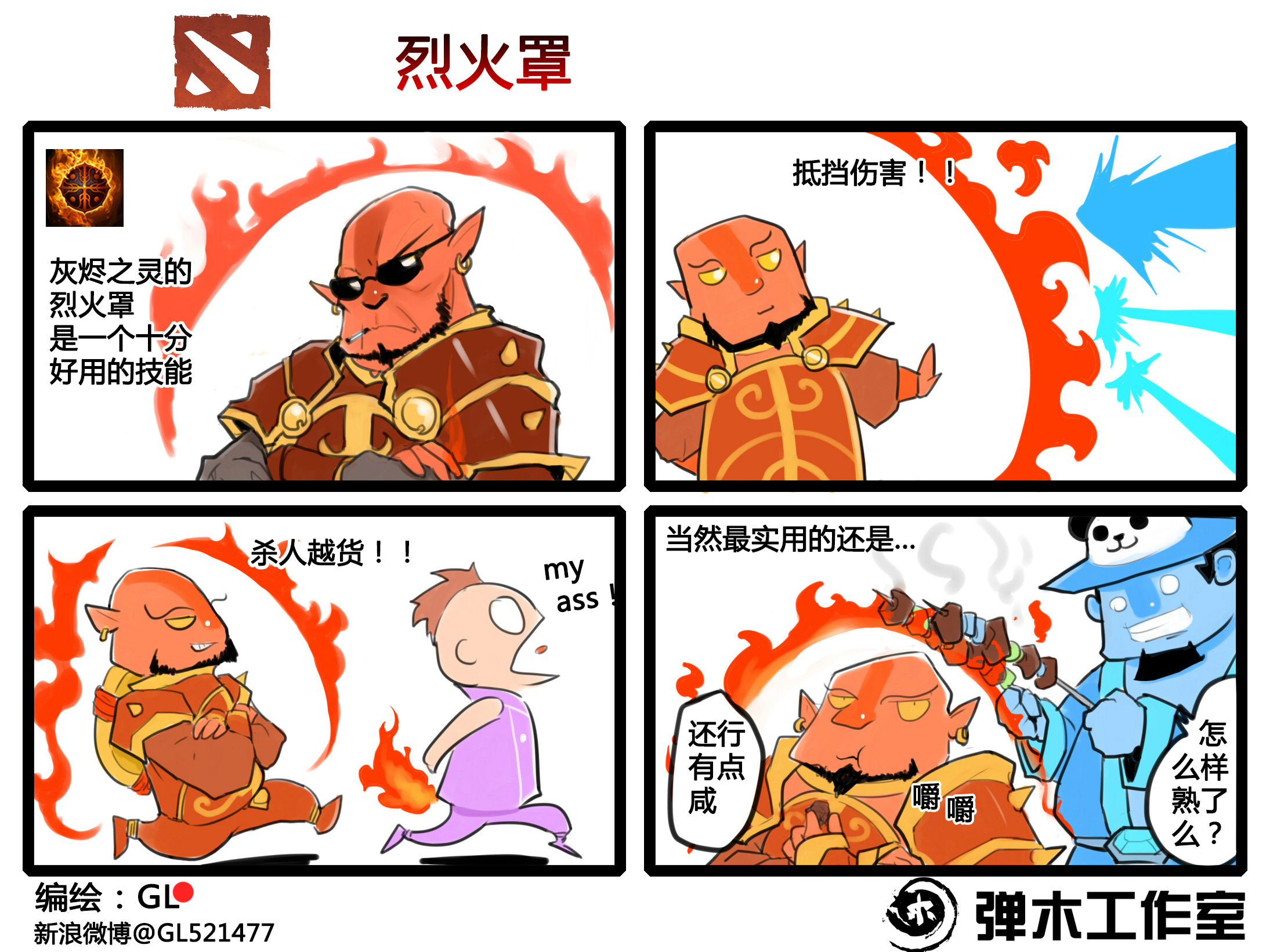 dota2搞笑漫画_肉山黑名单 dota2火猫大叔爆笑四格漫画