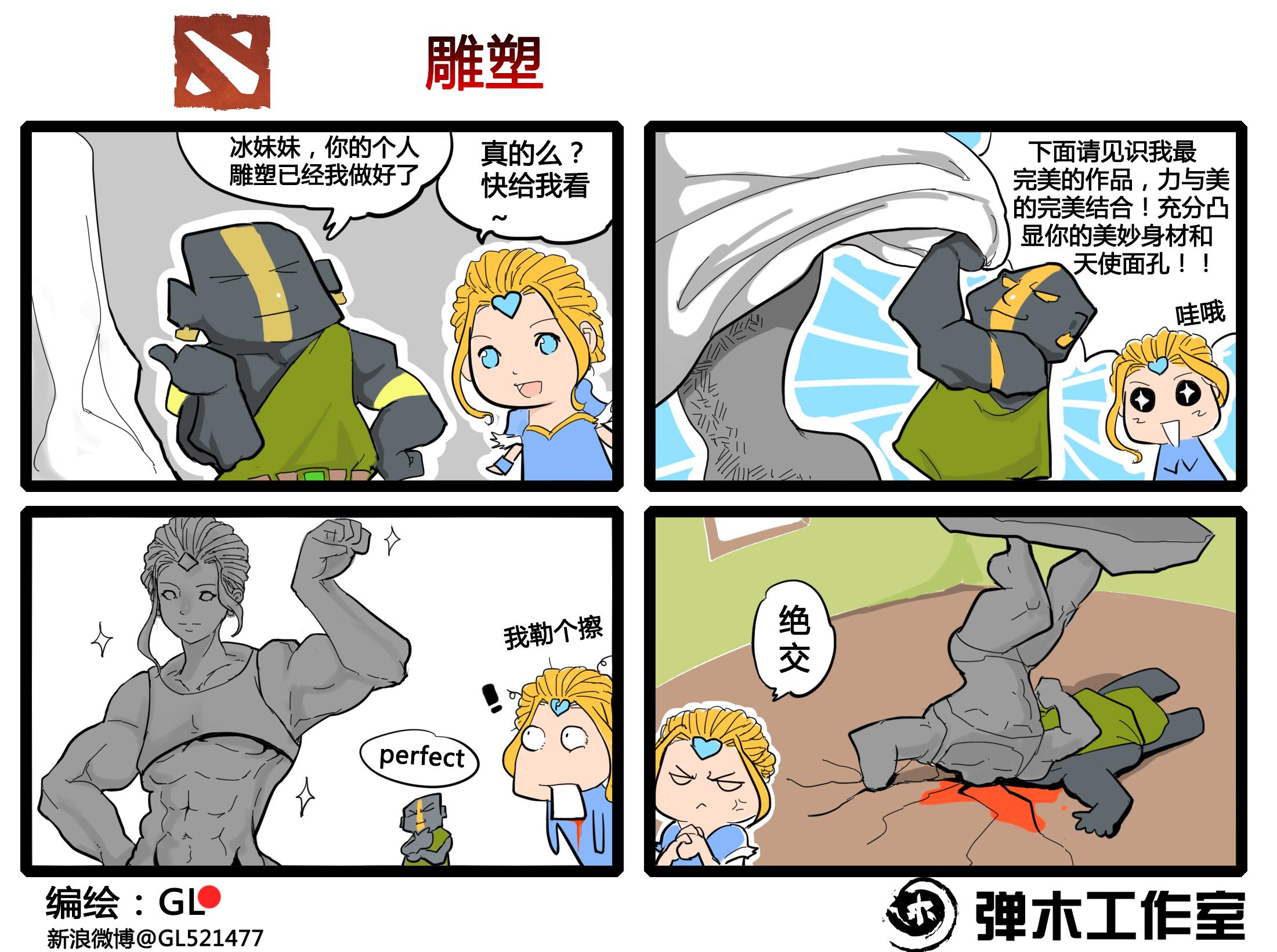 dota2搞笑漫画_肉山黑名单之土猫 dota2泥塑大师爆笑漫画