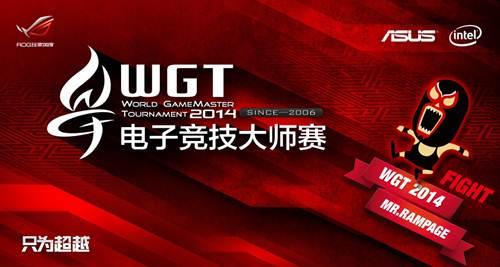 重燃战火 WGT2014线上赛精彩纷呈