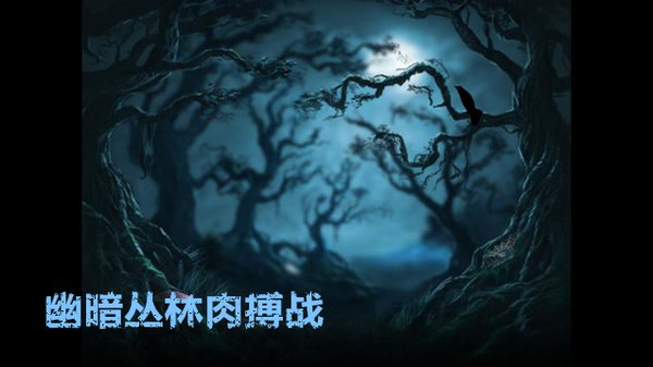 DOTA2幽暗丛林肉搏战玩法介绍:人品大比拼