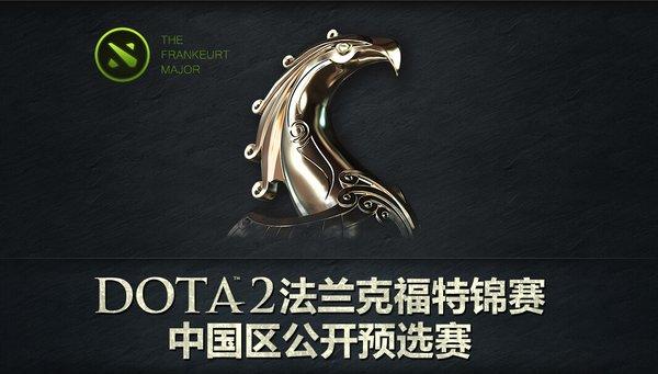 法兰克福特锦赛中国区公开预选赛10月1日开启报名