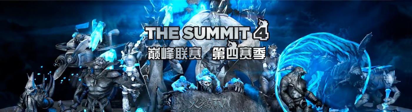 TS4直播_The Summit4_TS4巅峰联赛专题