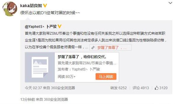 PIS发布退役长文 各选手积极回应表示惋惜