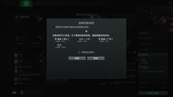 DOTA2上海电信服务器无法游戏公告说明