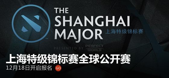 上海特级锦标赛全球公开赛今日正式开启报名