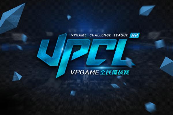 VPCL全民挑战赛报名最后时刻 多支职业新队加盟