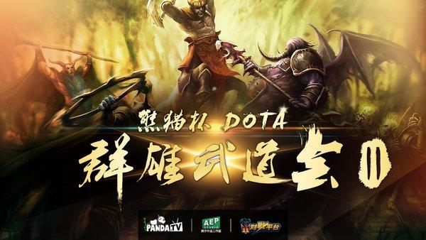 经典续就传奇 第二届熊猫杯DOTA群雄武道会开战在即