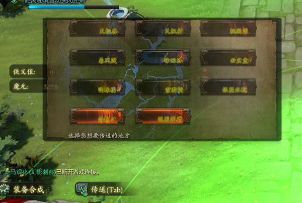 DOTA2 RPG新地图神兵剑录难度3新手攻略