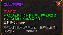 0114五行山预更新:珍宝阁新物品抢先看
