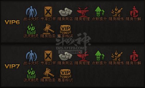 0114五行山预更新:VIP系统图文详解