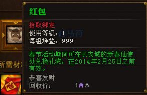 五行山预更新内容:红包可兑换物品一览