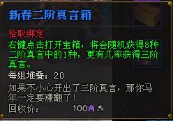 玉狐最新幻甲属性及馨禄宝匣所含物品图
