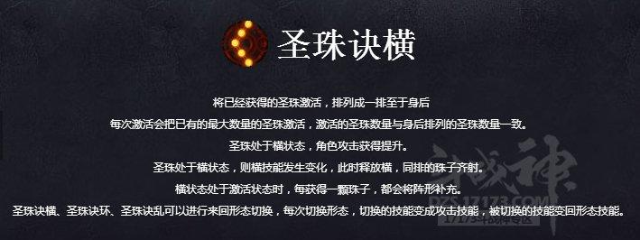 博彩娱乐新职业圣僧灵珠系技能描述详细曝光