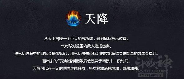斗战神新职业圣僧灵珠系技能描述详细曝光