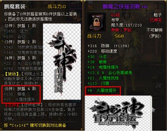 斗战神更新爆料:全职业60级套装属性优化
