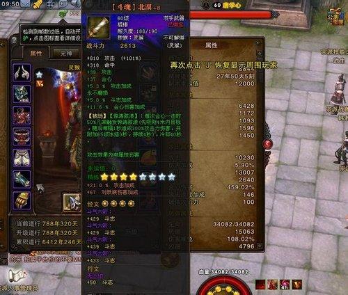 斗战神灵猴大杀器:26.6%攻击加成【斗魂】北溟