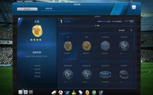 《FIFA Online3》2014揭幕内测:成就系统