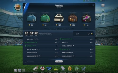 《FIFA Online3》2014揭幕内测:任务系统