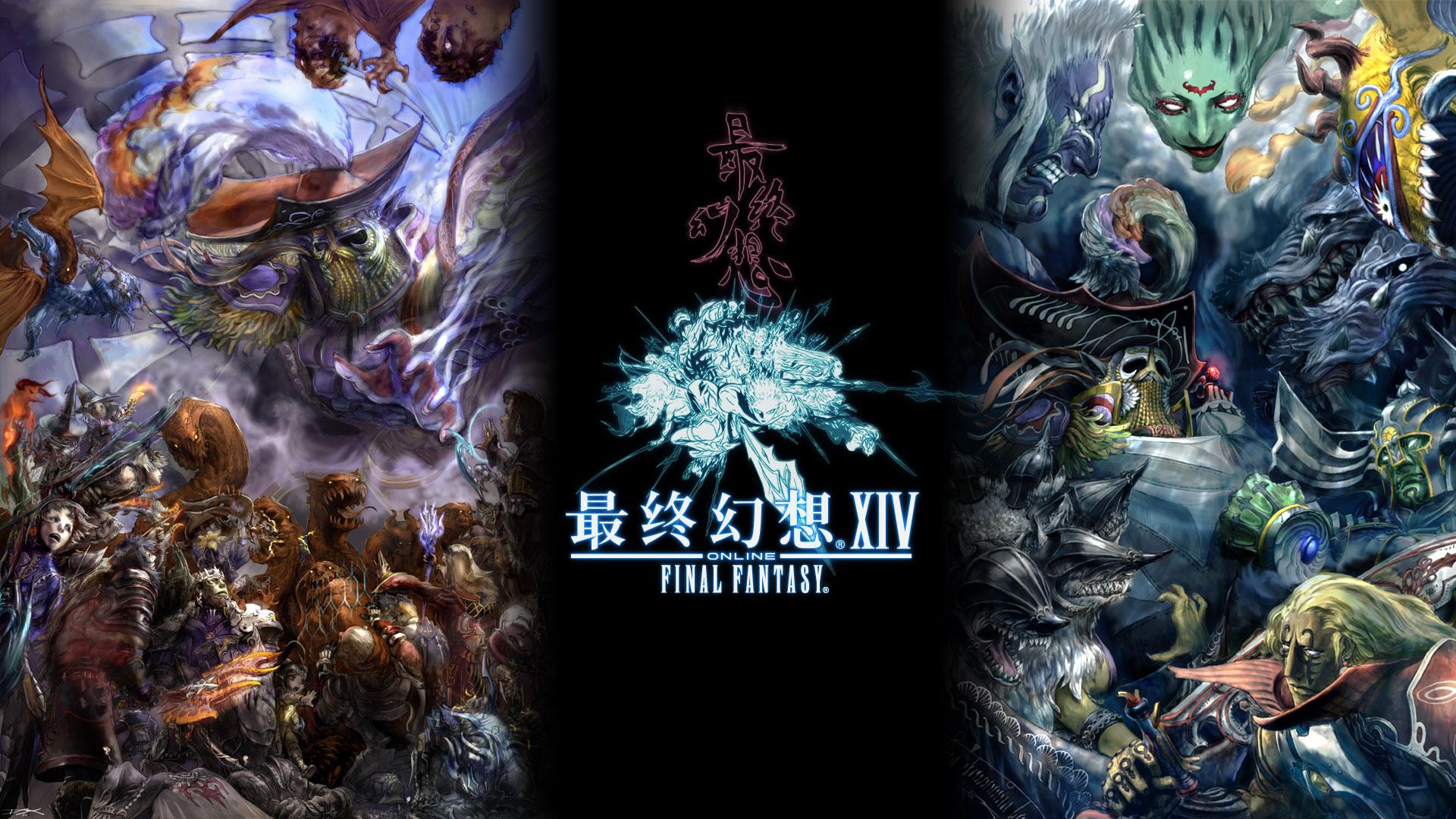 最终幻想14 高清壁纸 新增下载地址,沃特碧们的colg,dnf地下